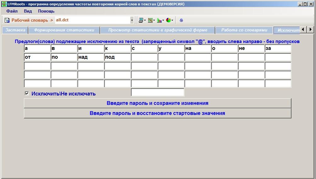 программа статистика для windows 10 скачать бесплатно русская версия